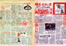 尹集镇贺家小学少先队创办《红领巾科普报》